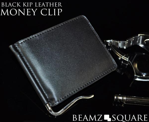 紳士の必需品 マネークリップ ブランド BEAMZ SQUARE 財布 メンズ 二つ折り 革 札挟み チビ財布 カードケース 定期入れ 黒 新品 箱付き■_画像1