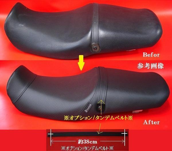 【日本製】■ZZR400【N型】 カスタム シート表皮  ノンスリップ  ピースクラフト KK_画像3