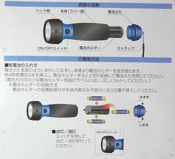 送料無料★即決■ELPA LEDハンディライト 高輝度LED防滴型 DOP-250 新品税込_画像3