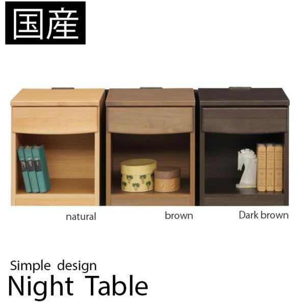 ナイトテーブルブラウンサイドテーブル国産品テーブル★ik15_ナイトテーブル ブラウン色出品