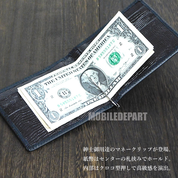 マネークリップ メンズ カードケース 財布 メンズ インナー リザード型押し 牛革 二つ折り財布 ブラック 黒 新品★_画像2