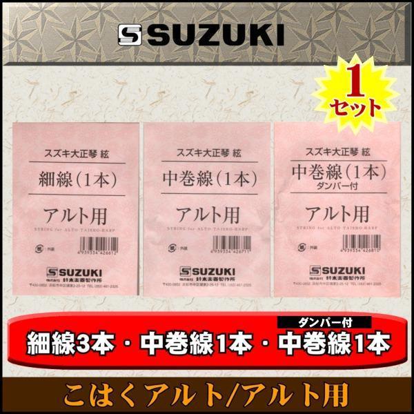 ★SUZUKI 大正琴絃セット こはくアルト用★新品メール便_画像1