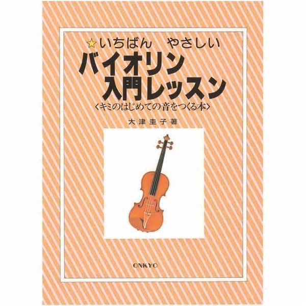 ★KC KBV-100 バイオリン用教則本★新品メール便