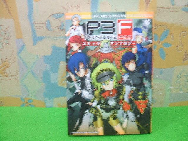 ☆ペルソナ3フェスコミックアンソロジー ☆初版 IDコミックス DNAメディアコミックス 一迅社_画像1