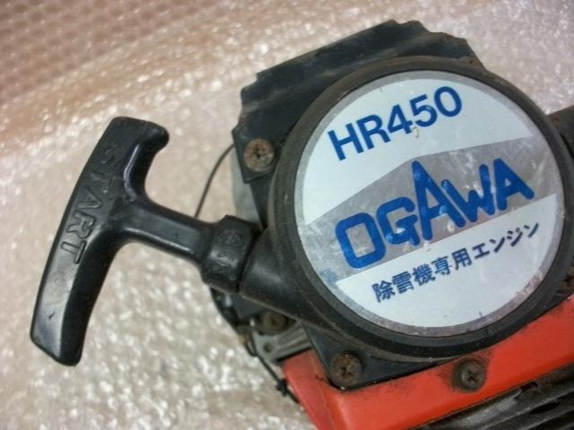 【BST】★オガワ 除雪機 ハンディラッセル エンジン 実働_画像6