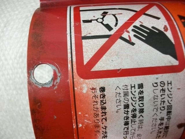 【BST】★ヤナセ 除雪機 スノースロワー 809HSTD 純正 シューター_画像10