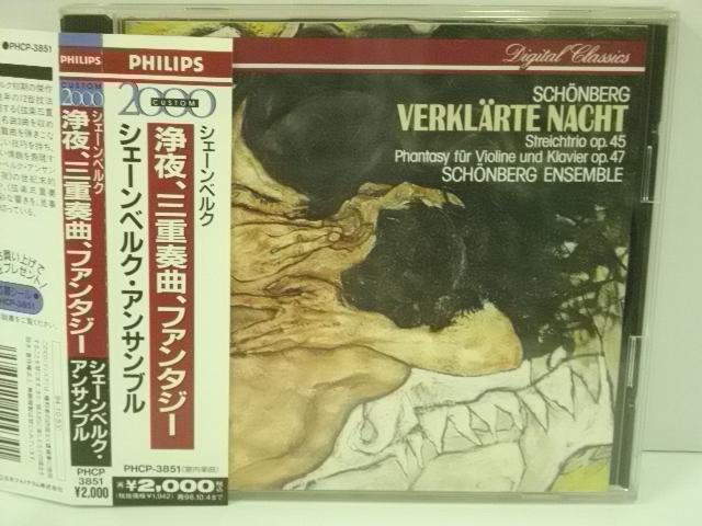 ■CD シェーンベルク・アンサンブル / 浄夜 帯付 SCHOENBERG ENSEMBLE VERKLAERTE NACHT_画像1
