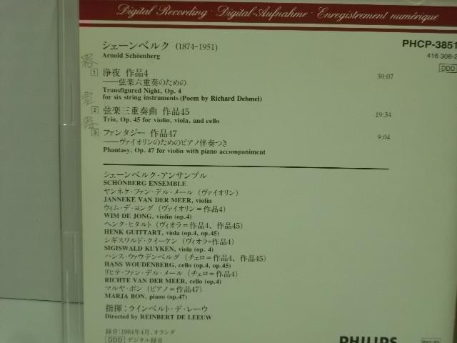 ■CD シェーンベルク・アンサンブル / 浄夜 帯付 SCHOENBERG ENSEMBLE VERKLAERTE NACHT_画像3