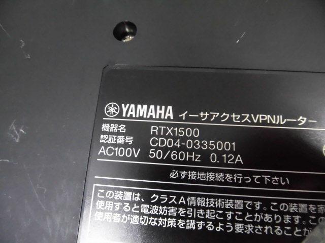 ▲ 保証有・ZU2 006) RTX1500 ヤマハ YAMAHA イーサアクセスVPNルーター 領収書発行可能 仰天価格 同梱可 Rev.5.03_画像2