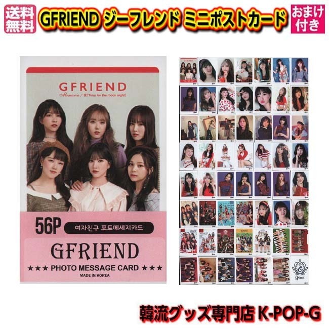 GFRIEND ヨジャチング ミニポストカード 56枚 ポストカード 韓流ショップ 送料無料 gfp0010_画像1