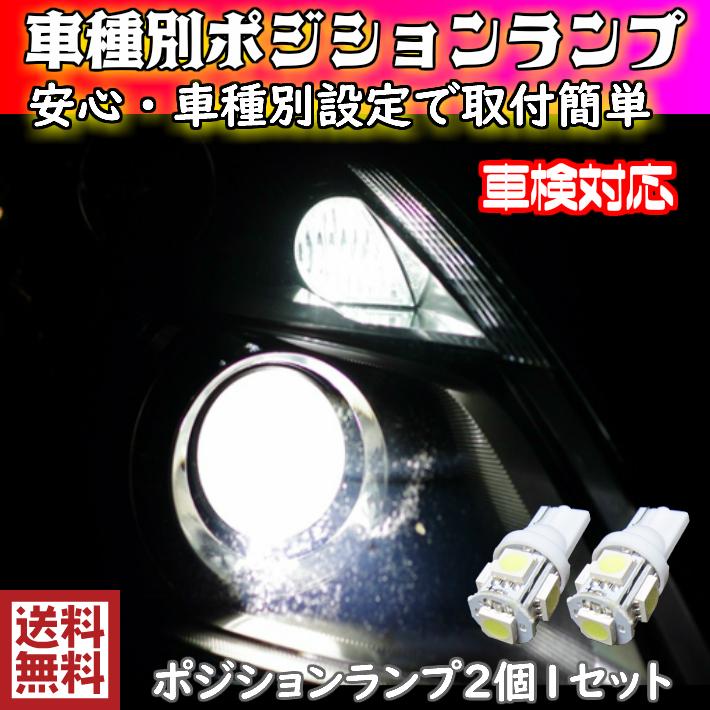 【送料無料】手軽にLEDへ交換!車種別 T10 5連 LEDポジションランプ(車幅灯) ヴィッツ KSP.NCP.NSP.NHP13# H26.04~H29.01用