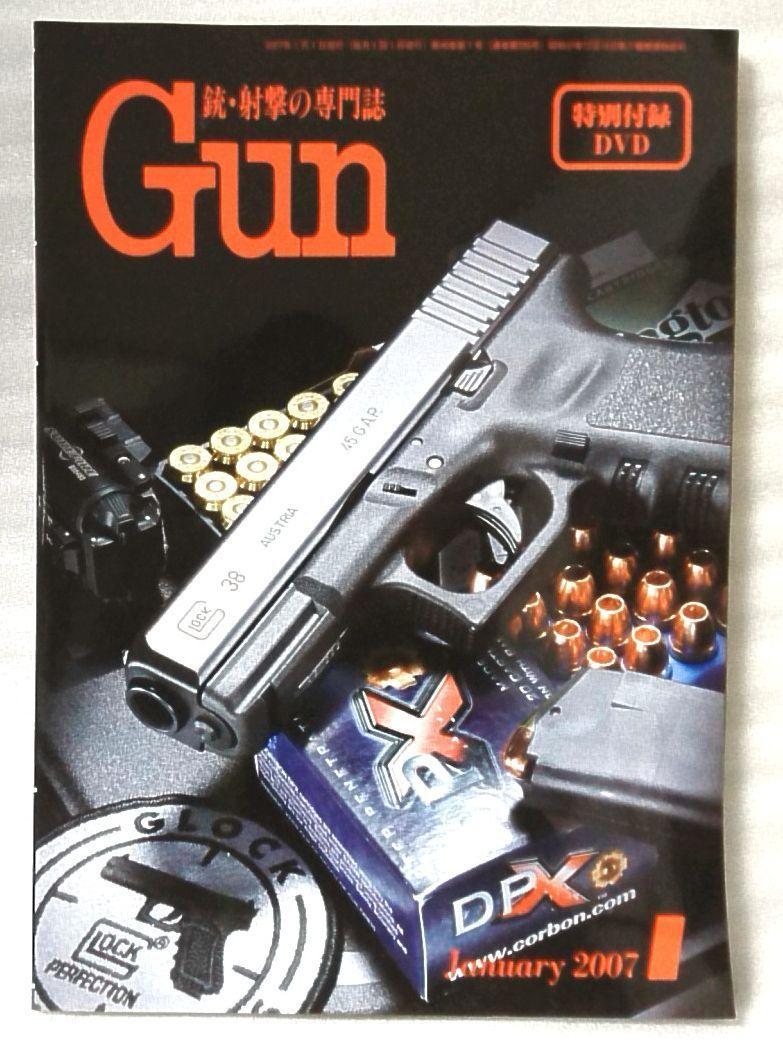 銃 射撃の専門誌 GUN 2007年1月号 特別付録DVD付(未開封) ★ グロック37/38/39 他 ★中古本【中型本】[825BO_画像1