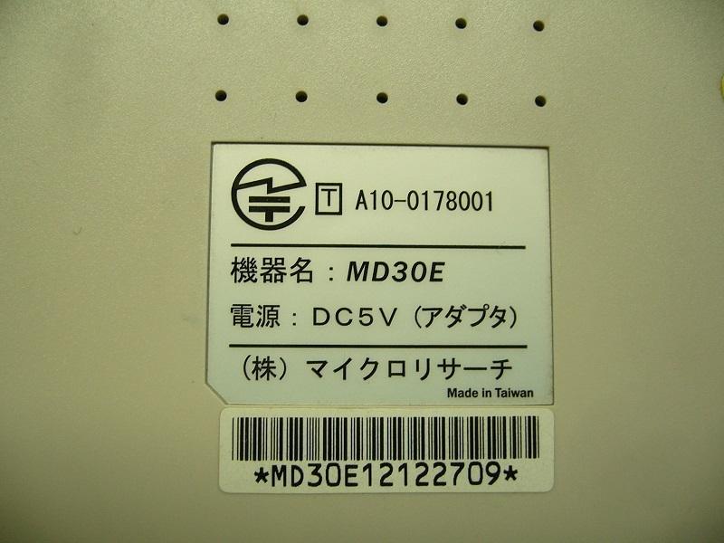 ★56K外付けモデム マイクロリサーチ Data/FAX 56000bps modem MD30E★中古★_画像4