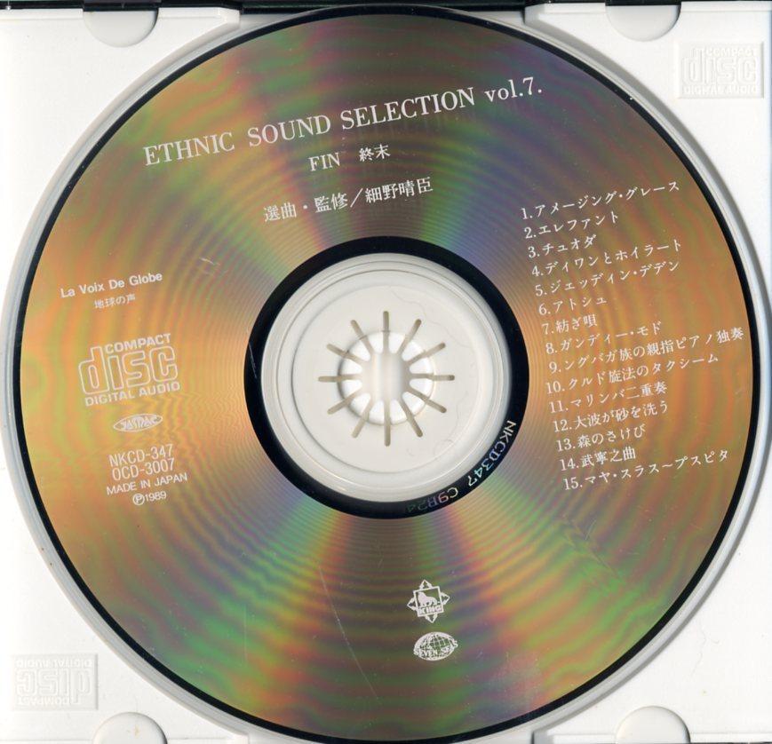 CD☆V.A. / 選曲・監修 細野晴臣 / エスニック・サウンド・セレクション Vol.7 Fin = 終末 / OCD-3007_画像3