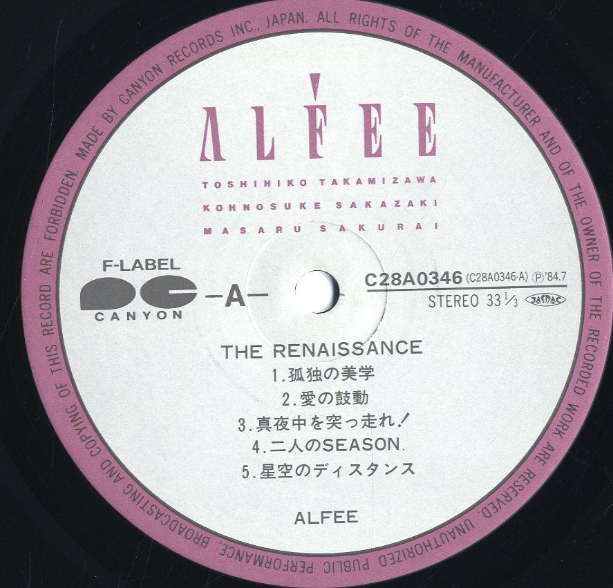 LP☆アルフィー / ALFEE / ルネッサンス / THE RENAISSANCE / C28A0346_画像3