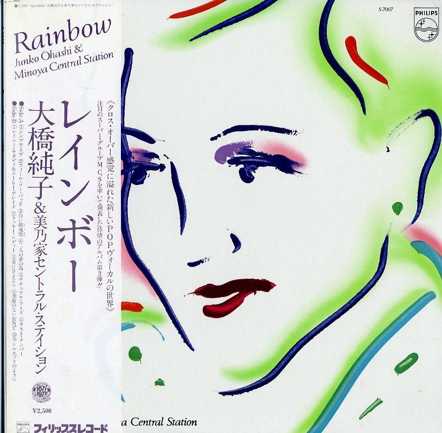 LP☆大橋純子 & 美乃家セントラル・ステイション / レインボー / Rainbow / S-7007_2091-015