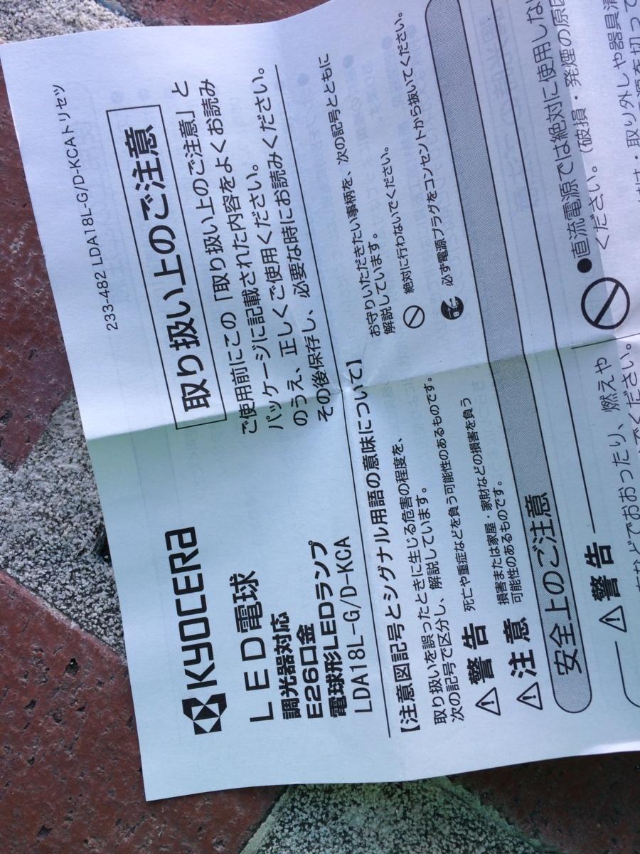 京セラ製☆ルイスポールセン社PH5専用設計☆元箱入り新品LED電球☆_画像3