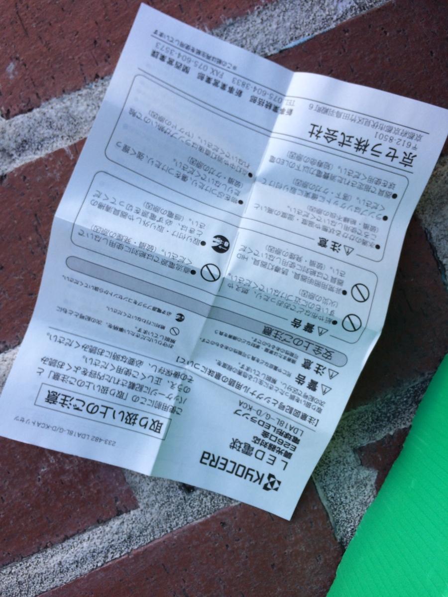 京セラ製☆ルイスポールセン社PH5専用設計☆元箱入り新品LED電球☆_画像4