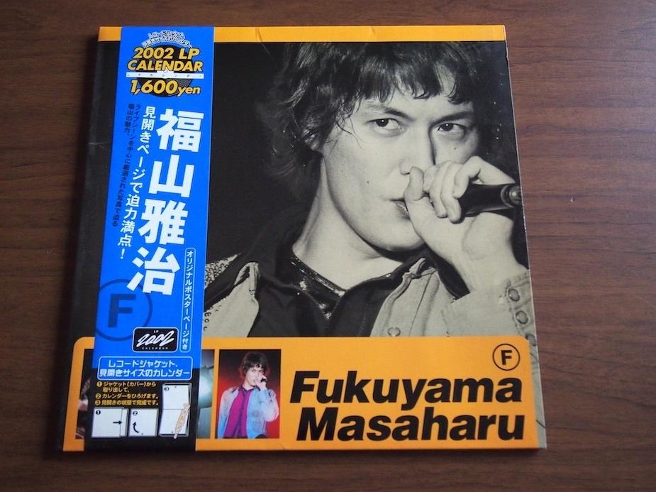★福山雅治 2002 LP カレンダー_画像1