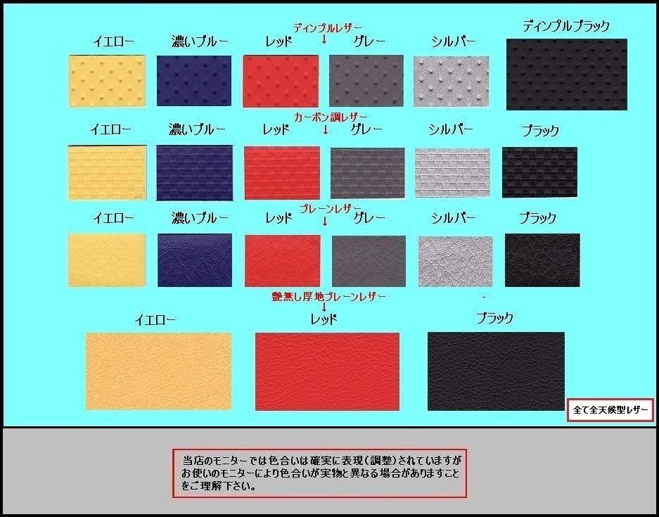 【日本製】Ⅰ★スーパーシェルパ オーダー シートカバー シート表皮 ピースクラフト FF_21種類のレザーから組み合わせ自由です。
