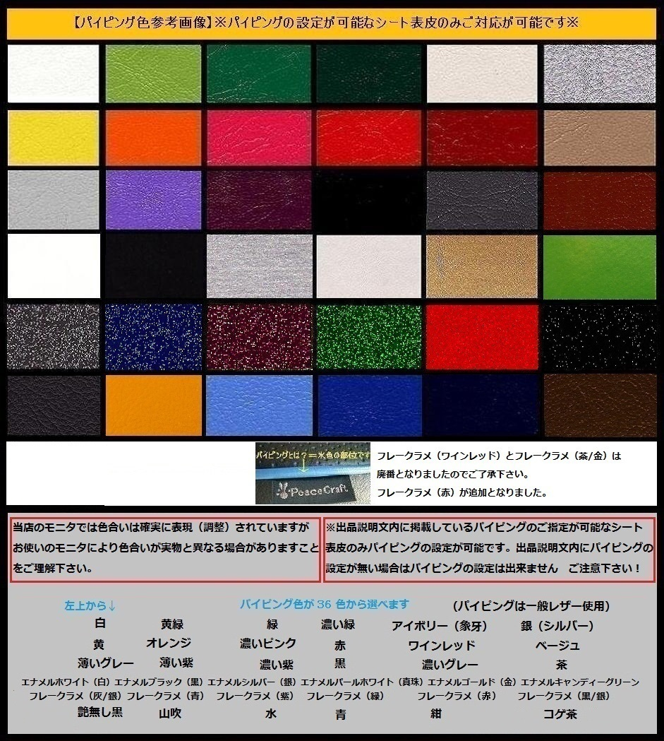 【日本製】Ⅰ■イナズマ400  INAZUMA400  カスタム シート表皮 シートカバー ノンスリップ ピースクラフト HH_パイピング色が36色から選べます。