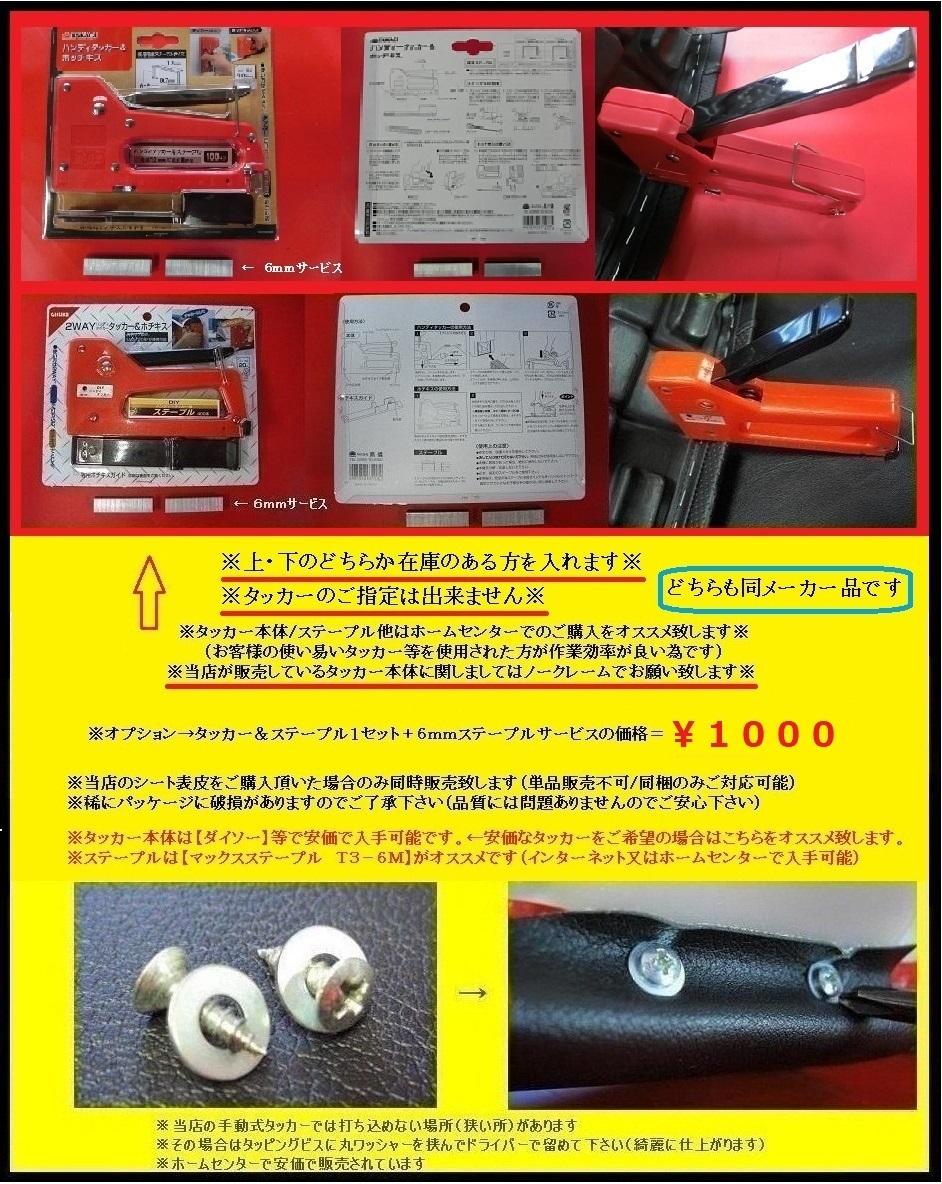 【日本製】★TDR50/TDR80 オーダー シートカバー シート表皮 ピースクラフト LL_画像7