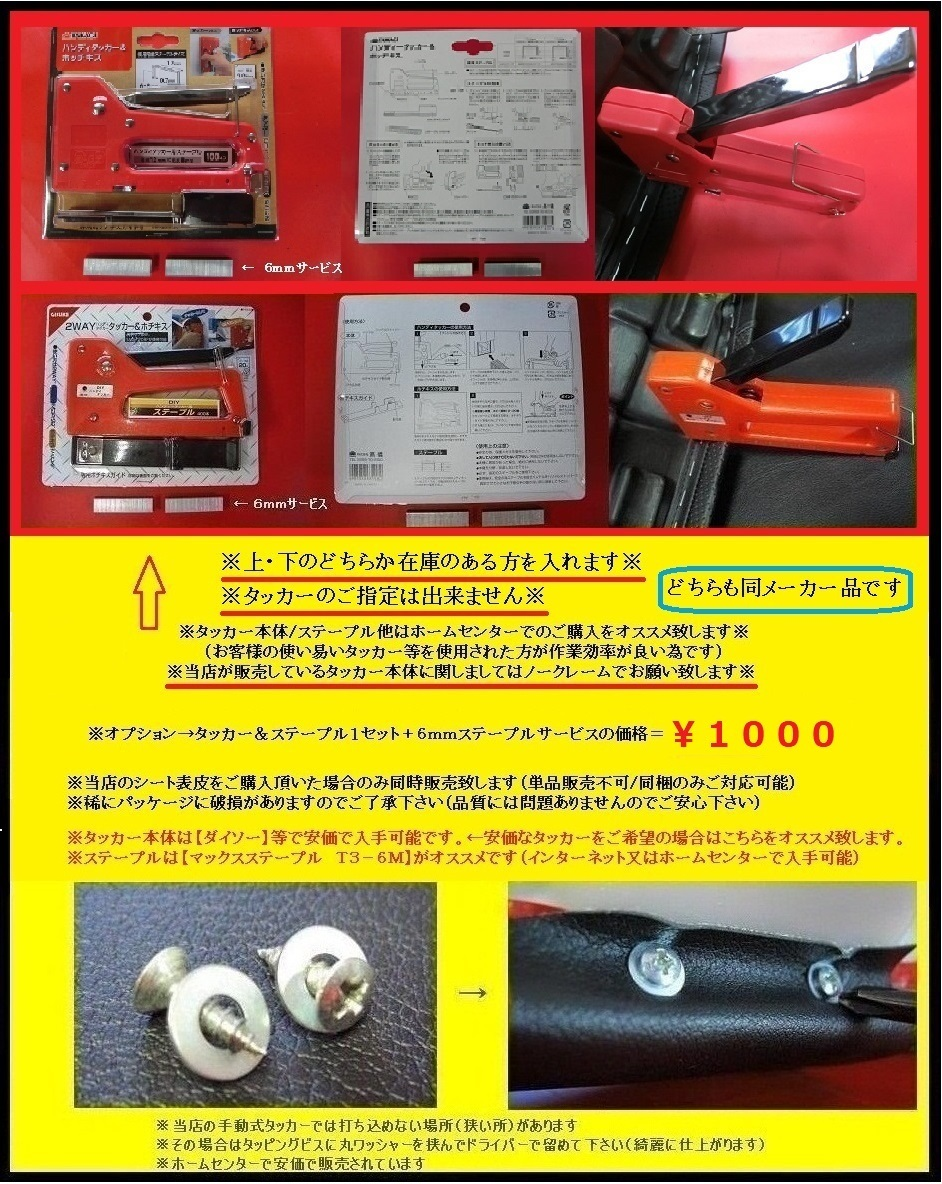 【日本製】★DT50 オーダー シートカバー シート表皮 ピースクラフト HH_画像7