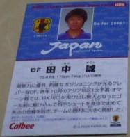 2005カルビー日本代表チップスカード6田中誠(ジュビロ磐田)現トップコーチ アビスパ福岡 Jリーグ サッカートレカ_画像2