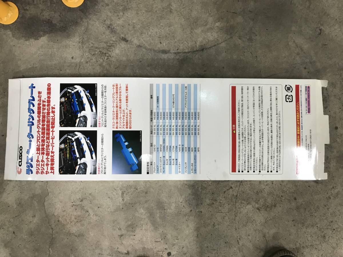 【1円スタート売り切り】S2000(AP1/2) CUSCOラジエターフードパネル_画像4