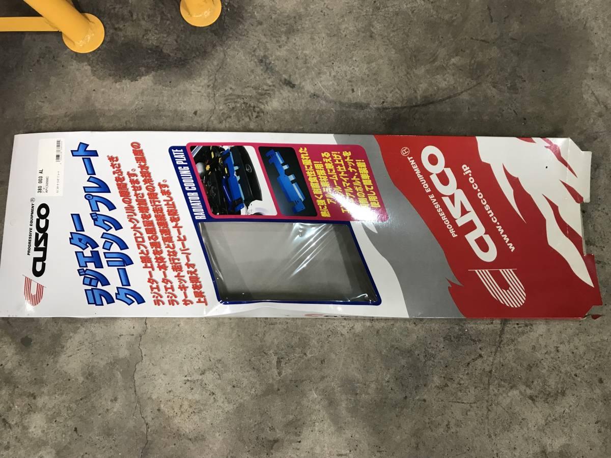 【1円スタート売り切り】S2000(AP1/2) CUSCOラジエターフードパネル_画像3