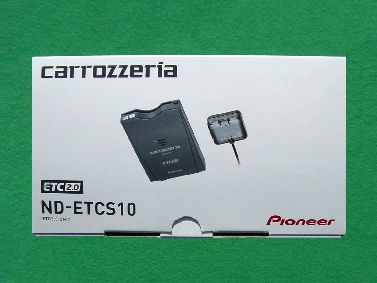 【新品】 carrozzeria カロッツェリア ETC2.0 ND-ETCS10
