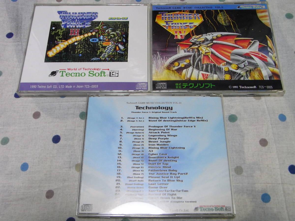 テクノソフト サンダーフォース Ⅲ・Ⅳ・Ⅴ オリジナルサウンドトラック 3枚セット 即決あり_画像2