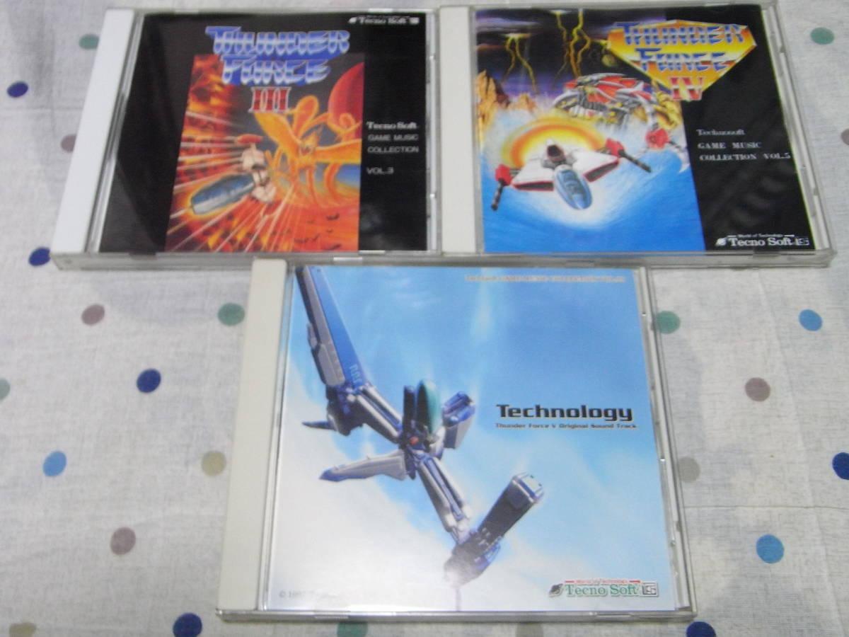 テクノソフト サンダーフォース Ⅲ・Ⅳ・Ⅴ オリジナルサウンドトラック 3枚セット 即決あり