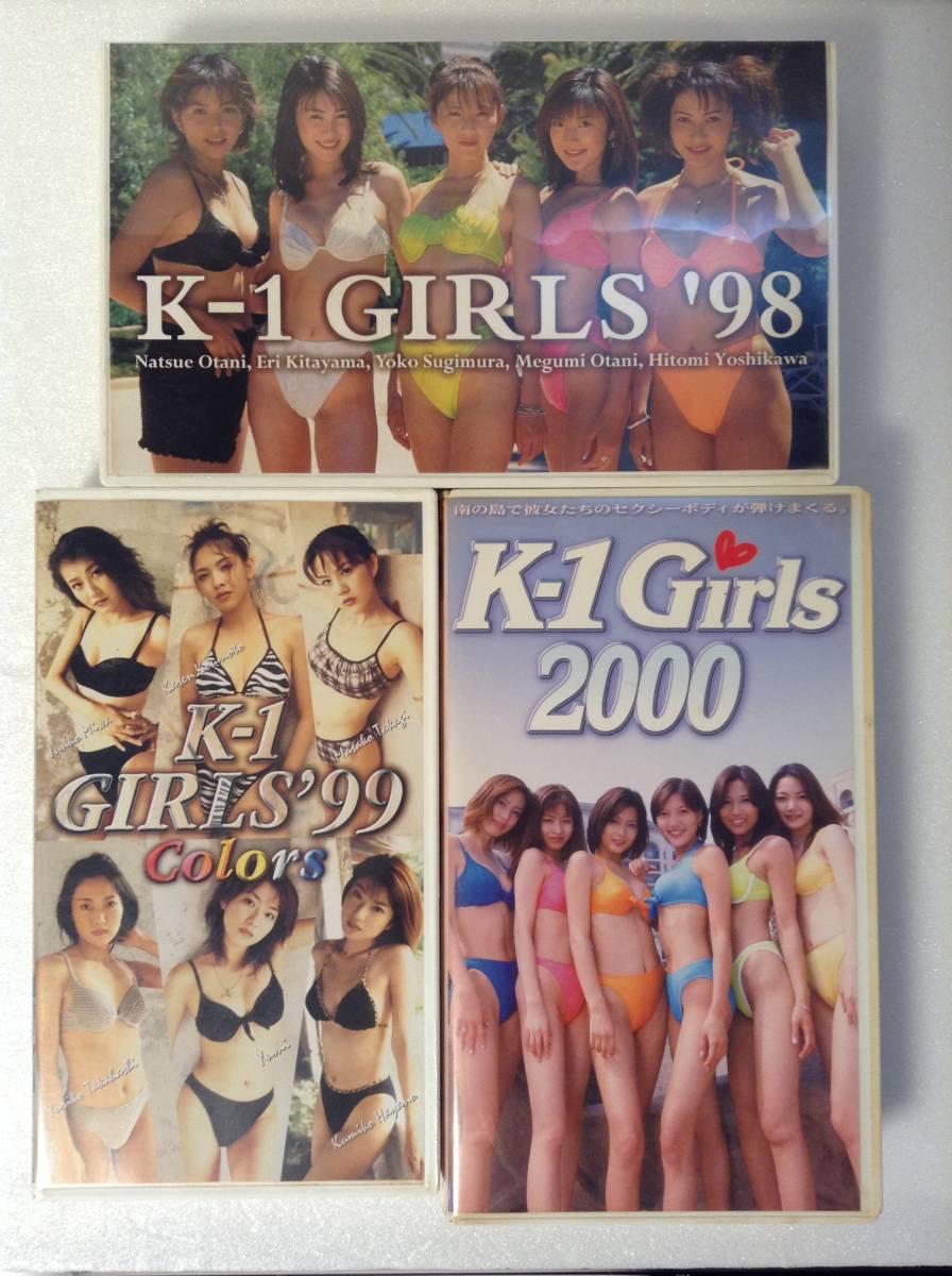 C164 K-1 GIRLS '98 '99 2000 VHS ビデオ 3本セット 0102