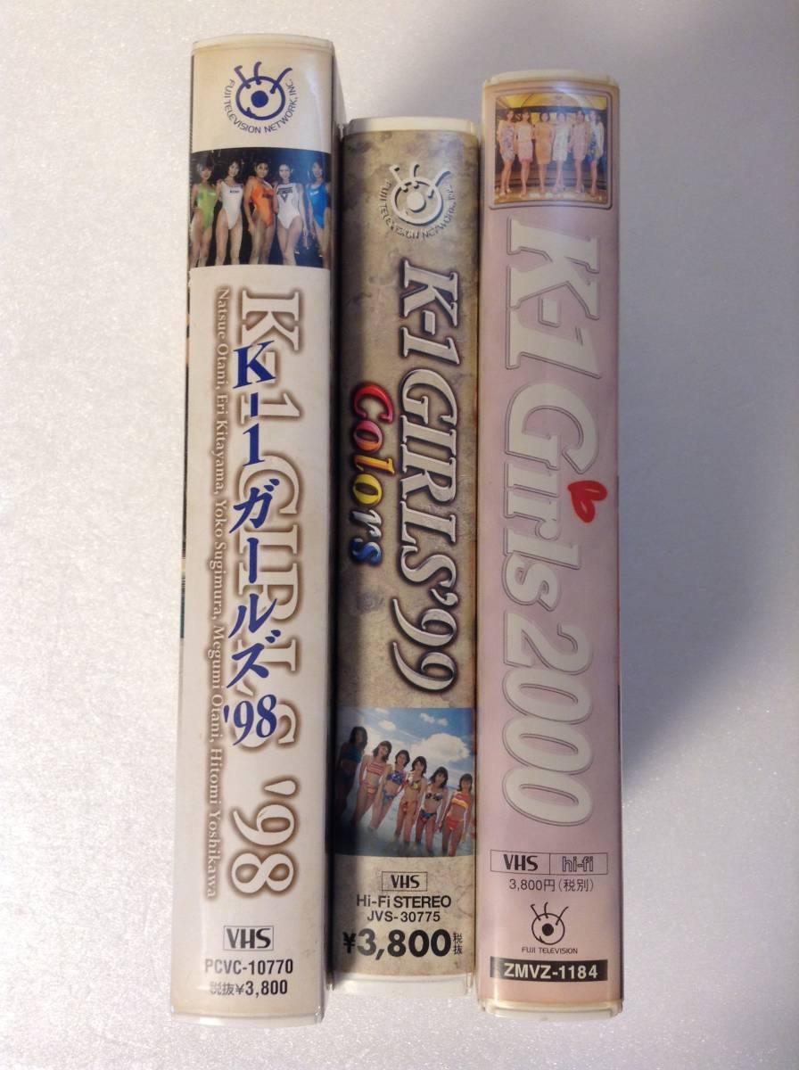 C164 K-1 GIRLS '98 '99 2000 VHS ビデオ 3本セット 0102_画像3