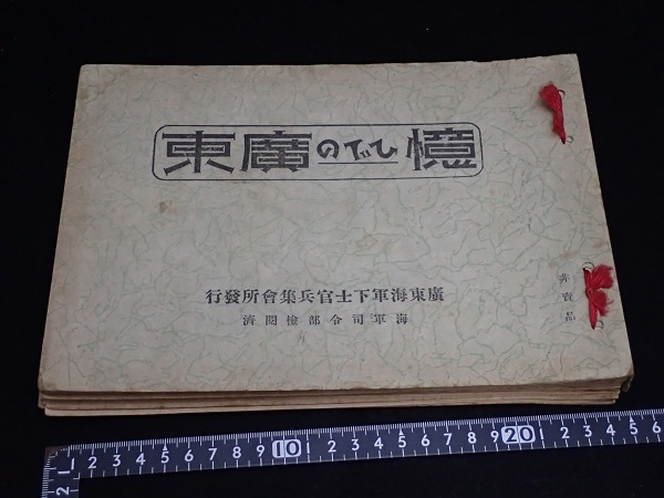 J65☆(9)戦前 写真集 「憶ひでの廣東」 廣東海軍下士官兵集會所発行 海軍司令部検閲済 旧