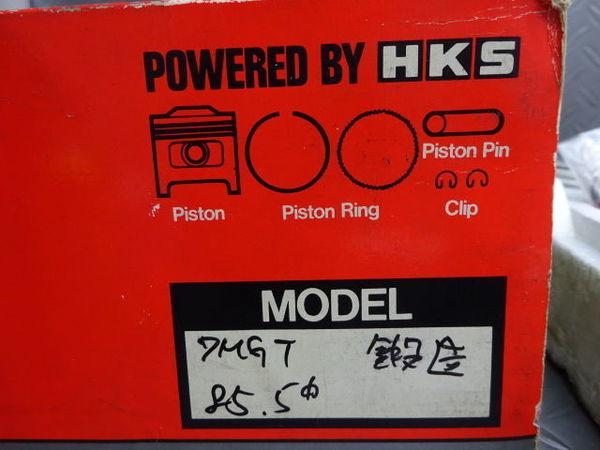 未使用! HKS MZ20 ソアラ MA70 スープラ 7M-GTE 鍛造 ピストン φ85.5 オーバーサイズ 即納_画像9