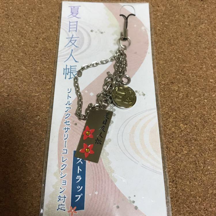 夏目友人帳 ニャンコ先生 リトルアクセサリーコレクション対応 ストラップ キーホルダー 公式 グッズ