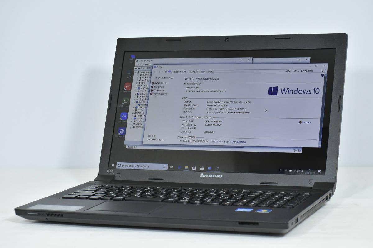 高速SSD256GB Office付 高速第三世代Corei5 3320M 2.6GHZ 最新Windows10 64bit済 Lenovo 中古ノートパソコン B590 メモリ8GB DVDRW WIFI