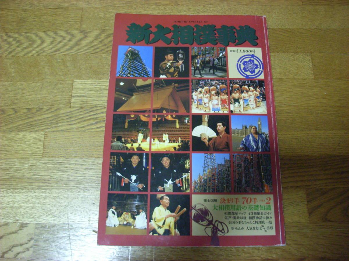 新大相撲事典★1992年5月20日発行