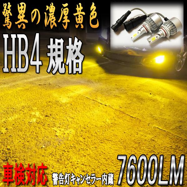 トヨタ◆保証 濃い黄色/イエロー フォグランプ 3000k LED HB4 9006◆ハイエース H22.7~H24.4 TRH200系 専用_画像1