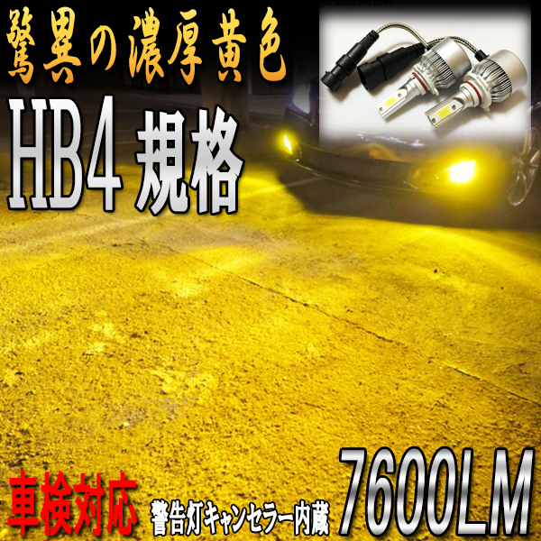 トヨタ◆保証 濃い黄色/イエロー フォグランプ 3000k LED HB4 9006◆ポルテ H19.6~H24.5 NNP1#系 専用_画像1