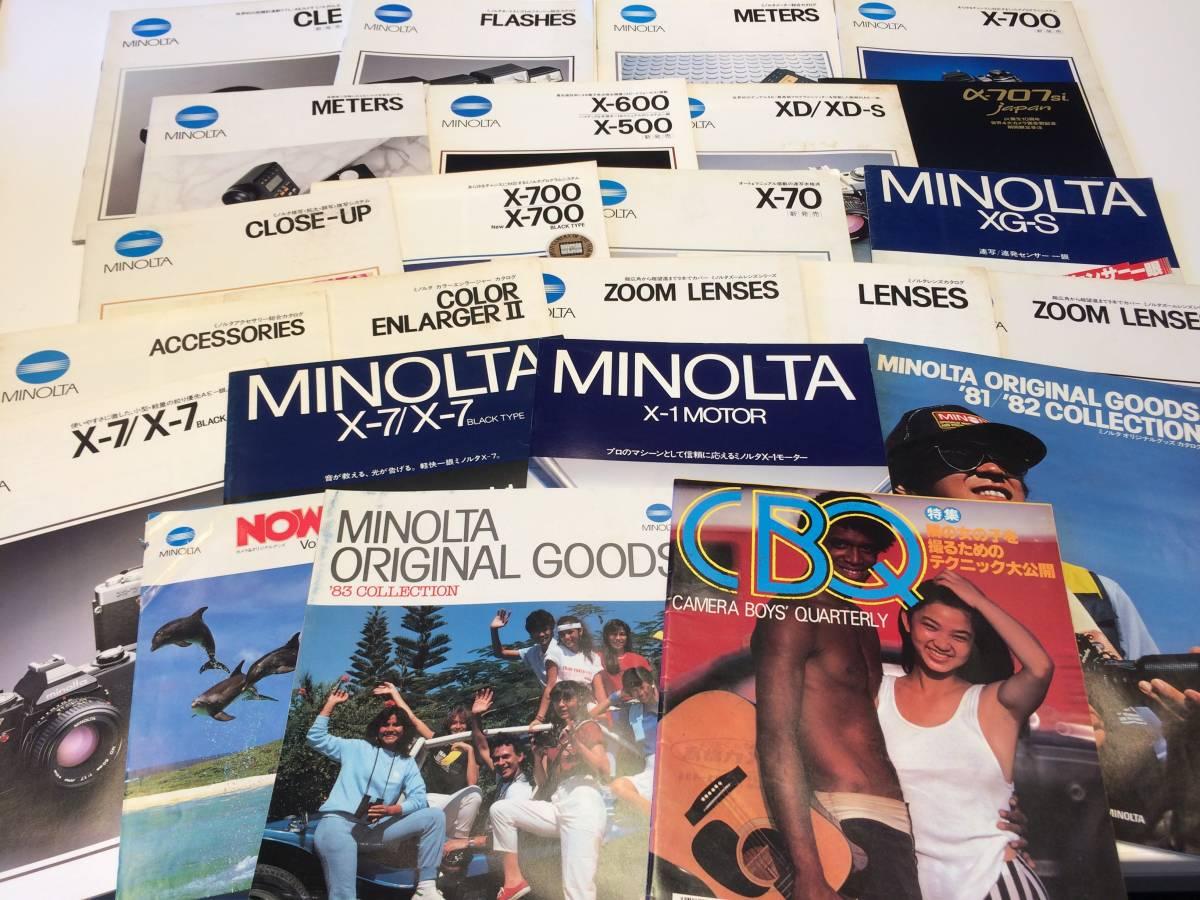 1980年代 MINOLTA ミノルタ カメラ カタログ 20冊以上