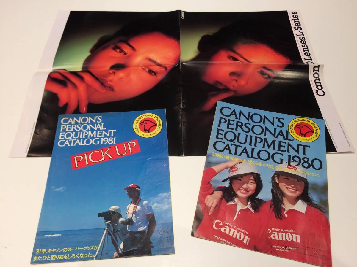1979-1983年 CANON キヤノン カメラ カタログ 30冊 宇崎竜童 西田敏行_画像2