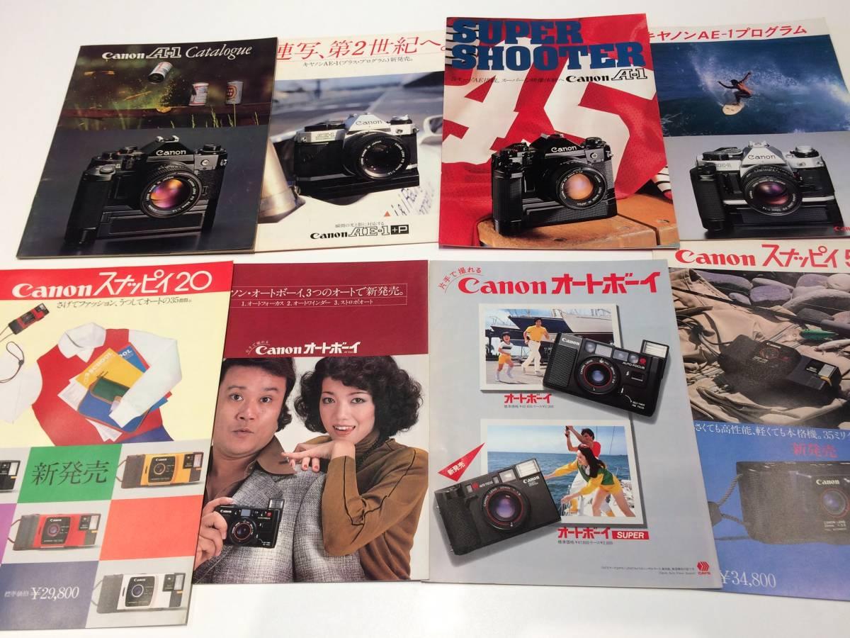 1979-1983年 CANON キヤノン カメラ カタログ 30冊 宇崎竜童 西田敏行_画像4