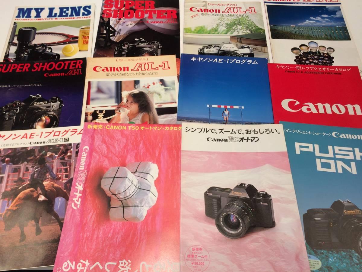 1979-1983年 CANON キヤノン カメラ カタログ 30冊 宇崎竜童 西田敏行_画像3