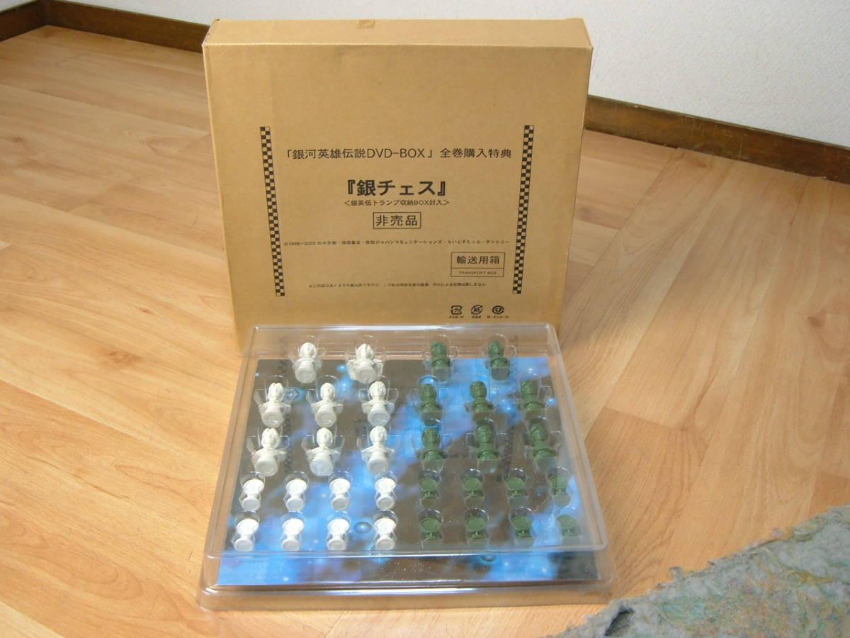 62 【新品同様】銀河英雄伝説 銀チェス DVD-BOX 全巻購入特典 チェスのみ(非売品)