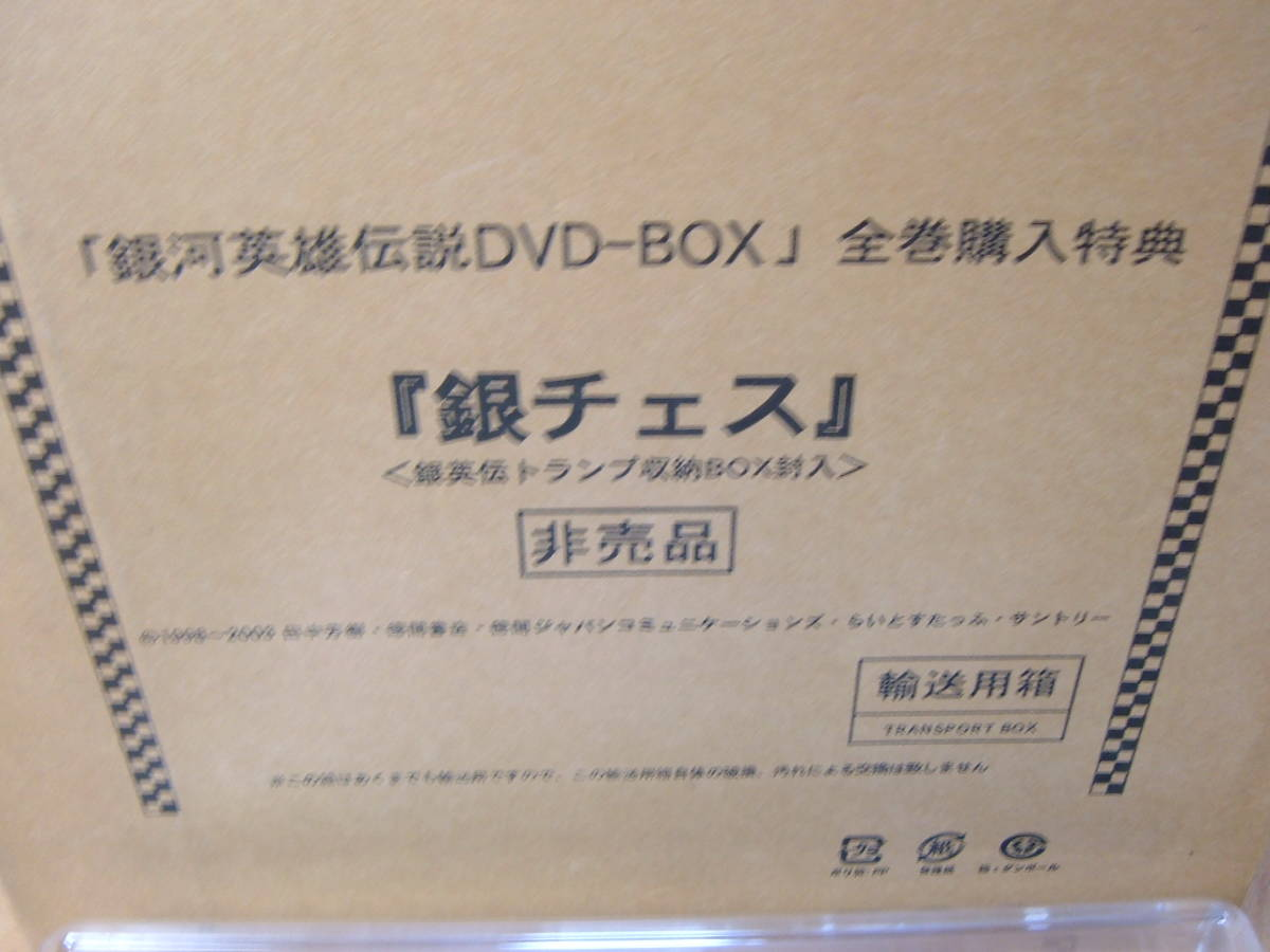 62 【新品同様】銀河英雄伝説 銀チェス DVD-BOX 全巻購入特典 チェスのみ(非売品)_画像2