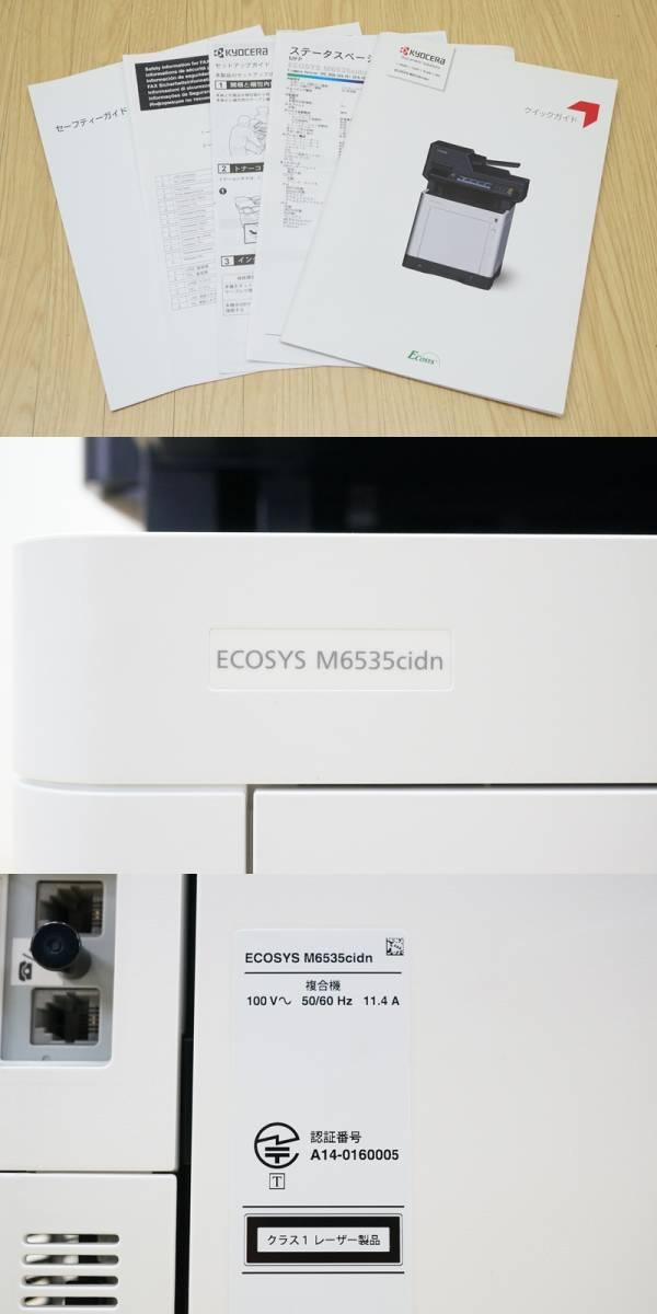 【京セラ/KYOCERA】ECOSYS M6535cidn 複合機 FAX スキャナ プリンター オフィス 店舗 ★送料無料★_画像10