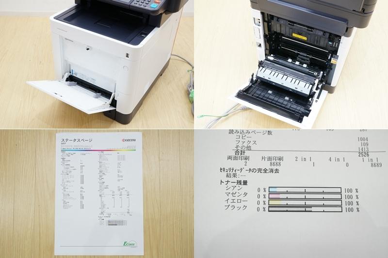 【京セラ/KYOCERA】ECOSYS M6535cidn 複合機 FAX スキャナ プリンター オフィス 店舗 ★送料無料★_画像9